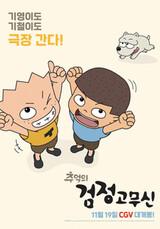 Chueog-ui Geomjeong-gomusin