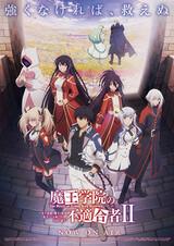 Maou Gakuin no Futekigousha: Shijou Saikyou no Maou no Shiso, Tensei shite Shison-tachi no Gakkou e Kayou 2nd Season