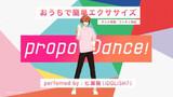 Propo Dance!