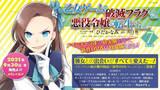 Otome Game no Hametsu Flag shika Nai Akuyaku Reijou ni Tensei shiteshimatta... OVA