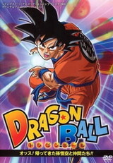 Dragon Ball: Ossu! Kaettekita Son Gokuu to Nakama-tachi!!