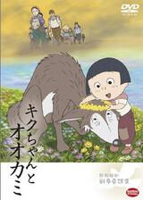 Kiku-chan to Ookami