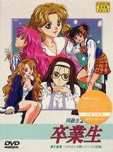 Doukyuusei 2 (OVA) Special: Sotsugyousei