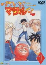 Sexy Commando Gaiden: Sugoiyo!! Masaru-san
