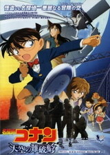 Detective Conan Movie 14: The Lost Ship in the Sky