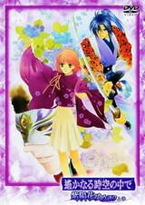 Harukanaru Toki no Naka de: Ajisai Yumegatari