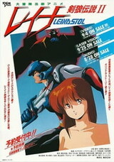 Machine Robo: Leina, The Legend of Wolf Blade