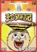 Chinyuuki: Tarou to Yukai na Nakama-tachi