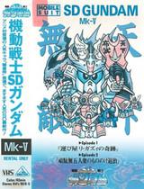 Mobile Suit SD Gundam Mk V
