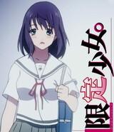 Hatsukoi Limited.: Gentei Shoujo