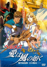 Hermes: Ai wa Kaze no Gotoku