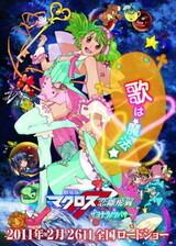 Macross F Movie 2: Sayonara no Tsubasa