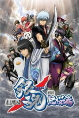 Gintama Movie: Shinyaku Benizakura-hen