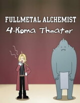Fullmetal Alchemist: Brotherhood - 4-Koma Theater