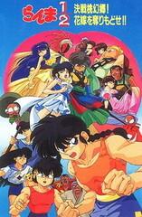 Ranma ½: Kessen Tougenkyou! Hanayome wo Torimodose!