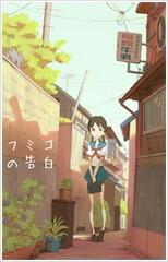 Fumiko no Kokuhaku