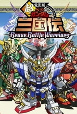 SD Gundam Sangokuden Brave Battle Warriors