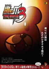 Himitsukessha Taka no Tsume The Movie 3: http://takanotsume.jp wa Eien ni