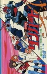 Wakusei Robo Danguard Ace tai Konchuu Robot Gundan