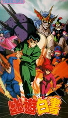 Yuu☆Yuu☆Hakusho (Movie)