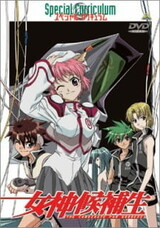 Megami Kouhosei Special Curriculum