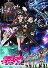 Mouretsu Pirates