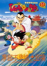 Dragon Ball Movie 3: Makafushigi Daibouken
