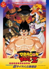 Dragon Ball Z Movie 04: Super Saiyajin da Son Gokuu