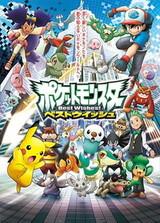 Pokemon Best Wishes!