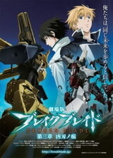 Break Blade 3: Kyoujin no Ato