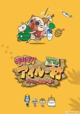MonHun Nikki Girigiri Airou Mura: Airou Kiki Ippatsu Specials