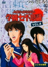 High School Mystery: Gakuen Nanafushigi