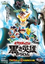 Pokemon Best Wishes!: Victini to Kuroki Eiyuu Zekrom