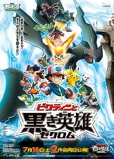 Pokemon Movie 14 White: Victini to Kuroki Eiyuu Zekrom
