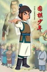 Weiqi Shaonian