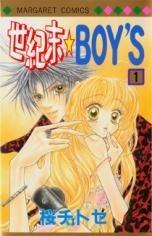 Seikimatsu Boys