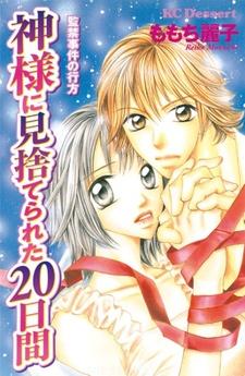 Kamisama ni Misuterareta Hatsukakan: Kankin Jiken no Yukue