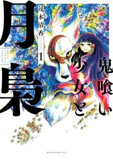 Onikui Shoujo to Tsuki Fukurou