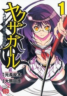 Yakuza Girl: Blade-jikake no Hanayome