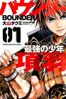 Bounder: Saikyou no Shounen Kou U