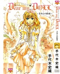 Dear my Doll -~Kimi to no Yakusoku~