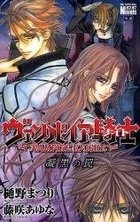 Vampire Knight: Noir no Wana