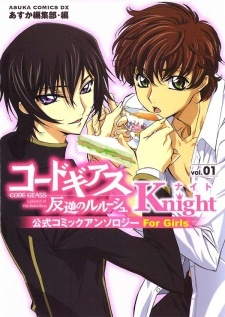 Code Geass: Hangyaku no Lelouch Koushiki Comic Anthology For Girls - Knight