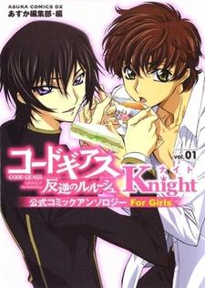 Code Geass: Hangyaku no Lelouch Koushiki Comic Anthology For Girls - Knight