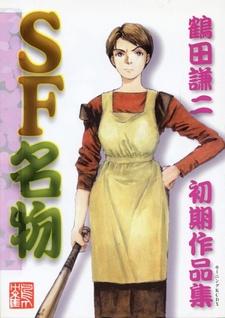 SF Meibutsu: Tsuruta Kenji Shoki Sakuhinshuu