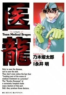 Iryuu: Team Medical Dragon