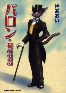 Baron: Neko no Danshaku