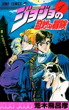 JoJo no Kimyou na Bouken Part 1: Phantom Blood