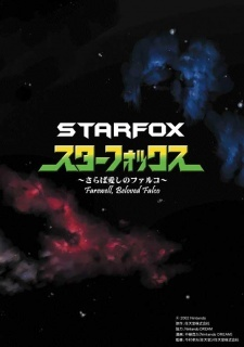 Star Fox: Farewell, Beloved Falco