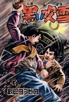 Kuroi Fubuki